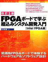 FPGAボードで学ぶ組込みシステム開発入門 Intel FPGA編改訂2版