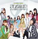 汗と涙のシンデレラストーリー (CD+Blu-ray) [ SUPER☆GiRLS ]