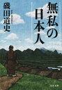 無私の日本人 (文春文庫) [ 磯田道史 ] - 楽天ブックス