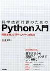 科学技術計算のためのPython入門 開発基礎、必須ライブラリ、高速化 [ 中久喜健司 ]
