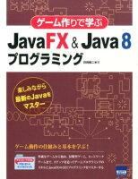 ゲーム作りで学ぶJavaFX & Java 8プログラミング