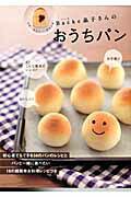【送料無料】Backe晶子さんのおうちパン