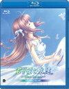 君が望む永遠〜Next Season〜 COMPLETE EDITION【Blu-ray】 [ 栗林みな実 ]