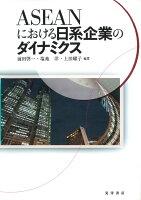 ASEANにおける日系企業のダイナミクス
