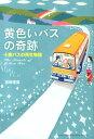 黄色いバスの奇跡 十勝バスの再生物語 [ 吉田理宏 ]