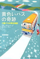 黄色いバスの奇跡