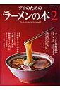 プロのためのラーメンの本(2)