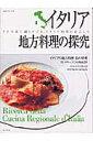 イタリア地方料理の探究