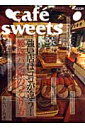【送料無料】cafe´ sweets(vol.120)