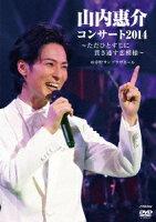 山内惠介コンサート2014〜ただひとすじに貫き通す恋模様〜