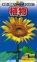植物 (学研の図鑑LIVE(ライブ)ポケット 3) [ 樋口正信 ]