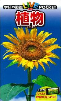 学研の図鑑LIVE(ライブ)ポケット 植物