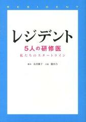 【送料無料】レジデント [ 永田優子 ]