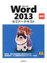 【楽天ブックスならいつでも送料無料】Microsoft Word 2013基礎 [ 日経BP社 ]