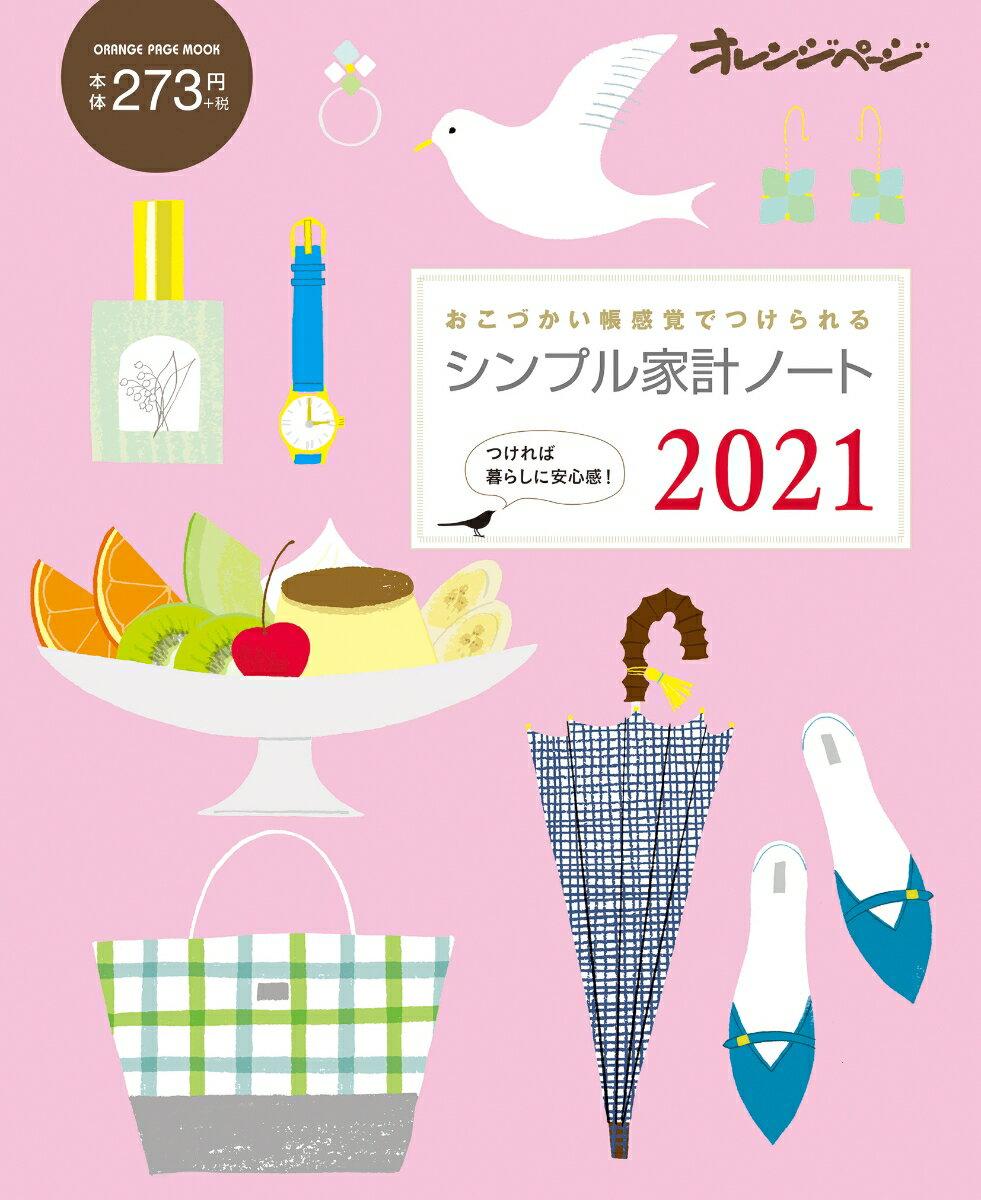 オレンジページ『シンプル家計ノート 2021』
