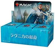 マジック:ザ・ギャザリング ラヴニカの献身 ブースターパック 日本語版 【36パック入りBOX】