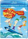 フィニアスとファーブ/今日はこれで決まりだ!ブルーレイ+DVDセット【Blu-ray】 [ (ディズ ...