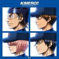 KIMERO!!