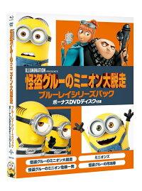 怪盗グルーのミニオン大脱走 ブルーレイシリーズパック ボーナスDVDディスク付き(初回生産限定)【Blu-ray】(5枚組)
