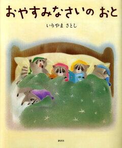 おやすみなさいのおと