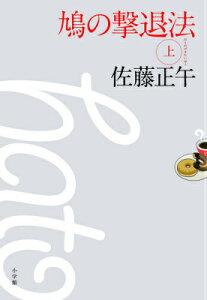 【楽天ブックスならいつでも送料無料】鳩の撃退法(上) [ 佐藤正午 ]
