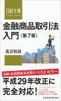 金融商品取引法入門〈第7版〉 (日経文庫) [ 黒沼 悦郎 ]