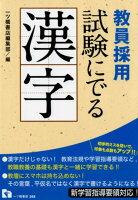 教員採用試験にでる漢字
