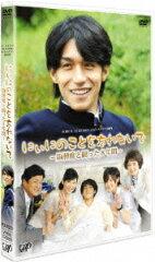 【送料無料】24HOUR TELEVISION スペシャルドラマ2009::にぃにのことを忘れないで -脳腫瘍と闘...