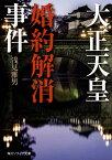 大正天皇婚約解消事件 (角川ソフィア文庫) [ 浅見 雅男 ]