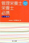 管理栄養士・栄養士必携(2019年度版) データ・資料集 [ 日本栄養士会 ]