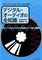 サウンド・クリエイターのための、デジタル・オーディオの全知識増補改訂新版