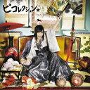 """ピコレクション""""BEST+4""""(初回生産限定盤B CD+DVD) [ ピコ ]"""