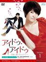 アイドゥ・アイドゥ〜素敵な靴は恋のはじまり DVD-BOX1 [ キム...