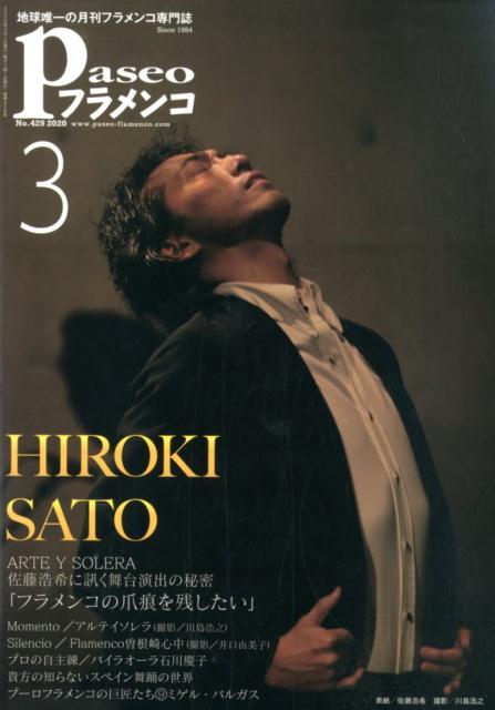 パセオフラメンコ(No.429(2020年3月号) 地球唯一の月刊フラメンコ専門誌 佐藤浩希に訊く舞台演出の秘密「フラメンコの爪痕を残したい」