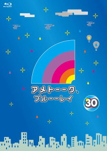 【楽天ブックスならいつでも送料無料】アメトーーク ブルーーレイ30 【Blu-ray】 [ 雨上がり決...
