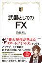 武器としてのFX [ 田畑 昇人 ]