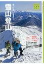 雪山登山 (ヤマケイ入門&ガイド) [ 野村仁 ]