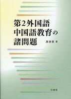 第2外国語中国語教育の諸問題