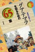グアテマラを知るための65章 (エリア・スタディ-ズ) [ 桜井三枝子 ]