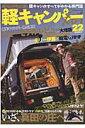 軽キャンパーfan(vol.20) 軽キャンピングカーで旅す