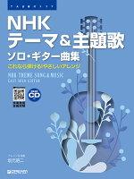 TAB譜付スコア NHKテーマ&主題歌/ソロ・ギター曲集[模範演奏CD付]演奏動画全曲試聴