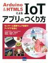 Arduino&HTML5によるIoTアプリのつくり方 センサーと最新...