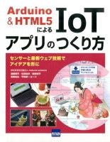 Arduino&HTML5によるIoTアプリのつくり方