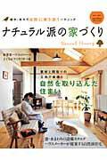 【送料無料】ナチュラル派の家づくり(vol.1)
