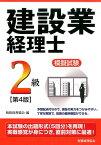 建設業経理士 模擬試験2級〔第4版〕 [ 税務経理協会 ]