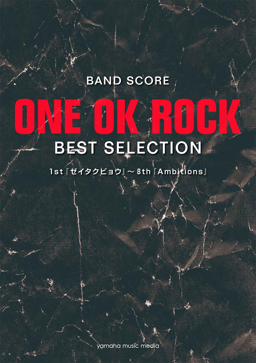 BAND SCORE ONE OK ROCK BEST SELECTION 1st『ゼイタクビョウ』〜8th『Ambitions』画像