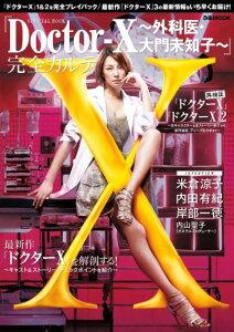 【楽天ブックスならいつでも送料無料】Official Book 『Doctor-X 〜外科医・大門未知子〜』 完...