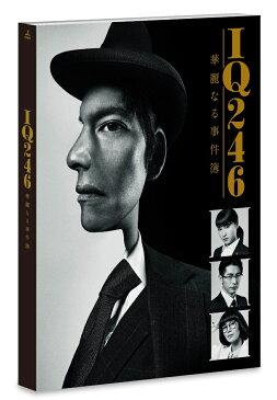 IQ246〜華麗なる事件簿〜 DVD-BOX [ 織田裕二 ]