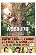 【楽天ブックスならいつでも送料無料】WOOD JOB! 〜神去なあなあ日常〜OFFICIAL GUIDEBOOK