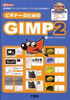 ビギナーのためのGIMP 2